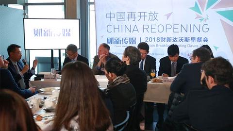 财新早餐会在达沃斯召开 嘉宾讨论中国应坚持开放