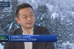 携程梁建章:需关注中国劳动力结构失衡引发的问题