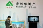 雅居乐物业香港IPO 集资47亿港元寻投资并购