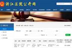 杭州保姆纵火案将开庭 法援律师介入不足一个月
