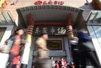 北京国企合并再添案例 王府井东安并入首旅集团