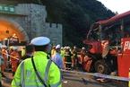 """京昆高速""""8·10""""特大事故调查报告出炉 60余人被追责"""