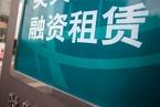 绿色租赁占六成 中信租赁资产零不良
