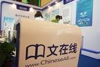 中文在线近15亿收购二次元社区G站剩余80%股权