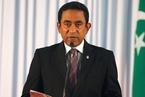 马尔代夫总统逮捕兄长政争激化 中国政府吁公民暂勿前往