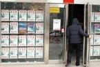 节前北京二手房交易活跃 购房者担心节后涨价
