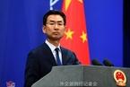 """外交部:""""与台湾交往法案""""如获实施 将对中美关系造成严重干扰"""