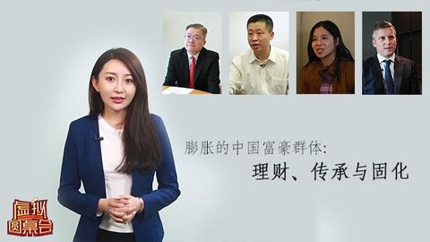 【虚拟圆桌会】膨胀的中国富豪群体:理财、传承与固化