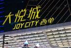 男子在北京西单大悦城持械行凶致13伤 一女子抢救无效死亡