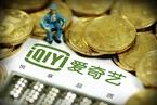 T早报丨爱奇艺在美IPO 博通让步只寻求高通6个董事会席位