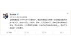 广东清远一垃圾清运收集点着火 造成9死1伤