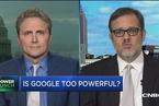 专家讨论:是否该用反垄断手段打击谷歌?