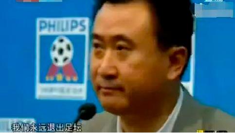 食言大佬又多一人 王健林重回中国足坛
