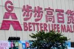 新零售|腾讯京东联手投资步步高 合计持股11%