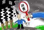因企业错峰停限产期间违规生产 河北文安县长被记过