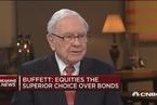 巴菲特:长期上我会选择持有股票而非债券