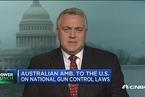 澳大利亚驻美大使:我们的控枪经验难在美国复制