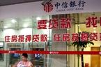 中信银行暂停北京200万元以上个人住房抵押贷