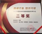 """财新传媒报道获""""2017中国资本市场新闻报道优秀作品奖""""二等奖"""