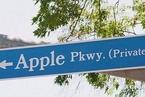 苹果将向自家员工及家属推出医疗诊所