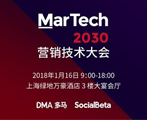 营享家俱乐部作为媒体合作伙伴参与MarTech2030营销技术大会