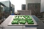 爱奇艺IPO拟募15亿美元 百度仍为控股股东