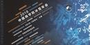 倒计时3天,2018中国商学院冰雪年会暨首届铁雪三项™赛揭幕在即