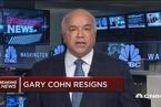 美国白宫首席经济顾问科恩辞职