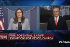 白宫:墨西哥和加拿大或得到美国对进口钢铝的关税豁免