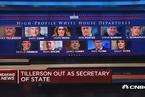 美国务卿蒂勒森遭撤 特朗普政府摇摇欲坠?