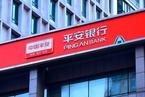 平安银行2017年业绩平缓 零售转型见效