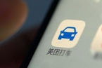 美团打车上海上线 推出租车快车服务