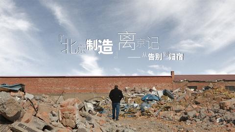 """【微纪录】""""北京制造""""离京记——从告别到归宿"""