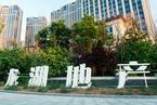龙湖发行首单住房租赁公募债券 规模30亿元