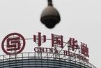 华融金控半年亏损逾11亿港元 资本负债率1229%