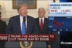 特朗普签署备忘录 对中国商品大规模征收关税