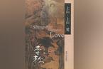"""""""憎女情结""""的传神写照——李敖的《上山·上山·爱》"""
