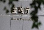 日本金融厅对币安发出警告 币安回应:律师在沟通