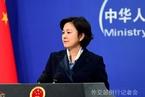 外交部:美方有人错估形势 中国奉陪到底