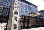 商务部:不赞成以国家安全为由收紧外国投资条件