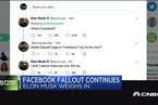 马斯克:将删除特斯拉和SpaceX的Facebook主页