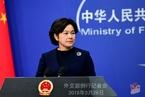 回应是否愿邀美财长访华 中方:对话磋商大门始终敞开