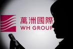 万洲国际:中美贸易战对业绩影响有限
