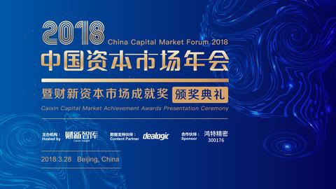 【直播回看】2018中国资本市场年会暨财新资本市场成就奖颁奖典