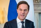 全球贸易壁垒升高 荷兰首相将访华趁势打开局面