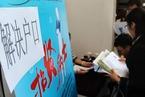 北京,年轻人的户口围城|特稿精选