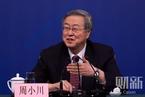 周小川展开新旅程 出任博鳌亚洲论坛副理事长