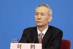 刘鹤告诫银保监管干部要崇尚专业主义 提升执法水平