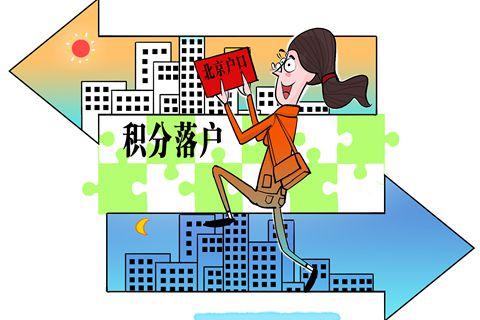 北京积分落户:分数高低取决于什么?