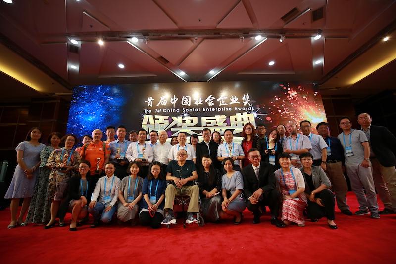 Ceremony of 2017 Social Enterprise Awards
